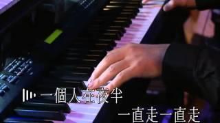 羅力威 - 尋找的是你 KTV (Adason Lo 2012 Intimate Live)