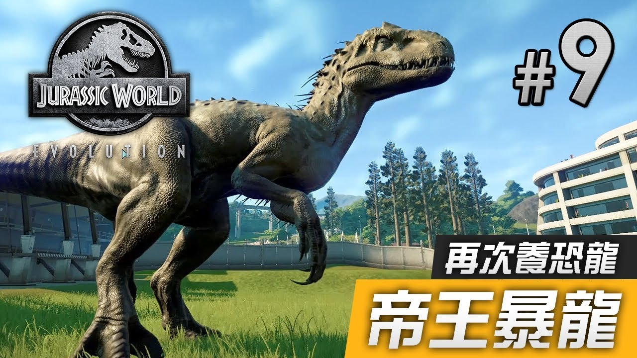 【重新玩】#9《侏羅紀世界: 進化》決定去新島開發 Jurassic World Evolution - YouTube