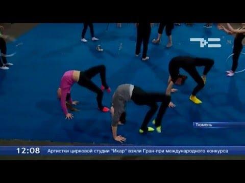 Воздушные гимнастки готовятся к «Дельфийским играм»