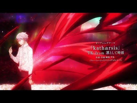 Tokyo Ghoul:RE Katharsis Lyrics