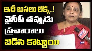 TDP sugunamma on YCP Allegations |  IT Raids In AP