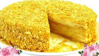 Торт НАПОЛЕОН ☆ Семейный СТАРИННЫЙ рецепт.Cамый Вкусный и Нежный!