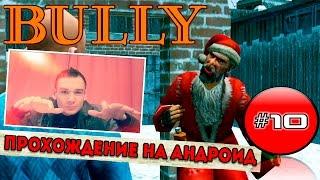 bully: Anniversary Edition прохождение на андроид  ПЬЯНЫЙ ДЕД МОРОЗ и ЗАДРОТ ИГР (Серия 10)
