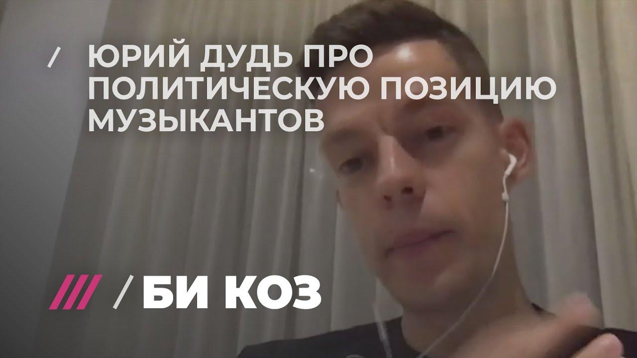 Юрий Дудь о музыкантах «вне политики», артистах на экспорт и фестивале Live Fest
