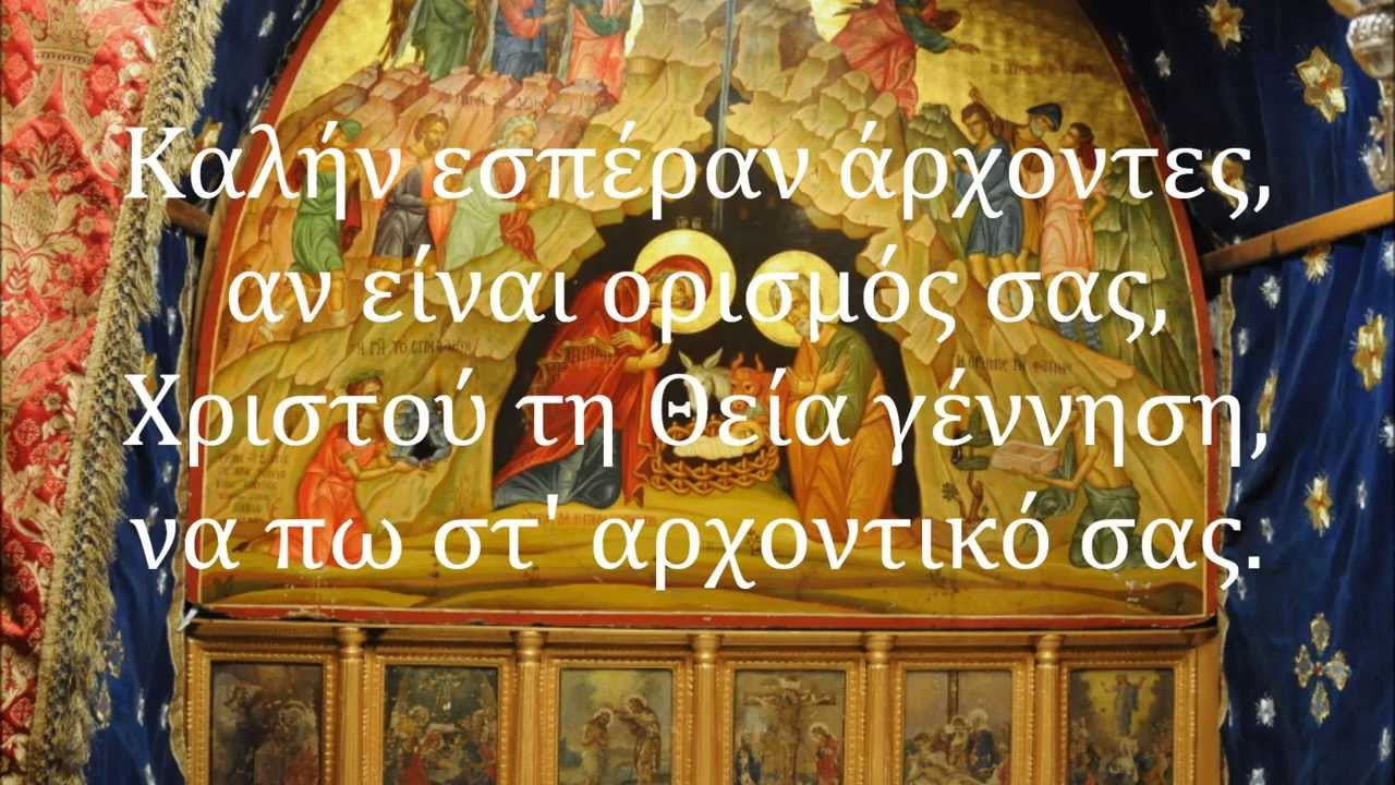 Αποτέλεσμα εικόνας για Κάλαντα Χριστουγέννων ~ Καλήν Εσπέραν Άρχοντες ~ Greek christmas carol
