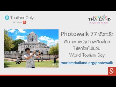 #ThailandOnly Photowalk 77 จังหวัด