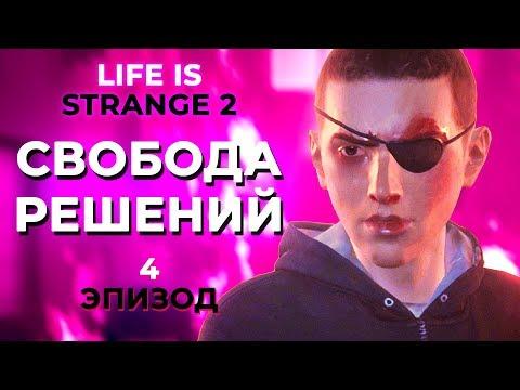 АТЕИСТЫ СРЕДИ НАС И ВАС Life is Strange 2 эпизод 4 полное прохождение