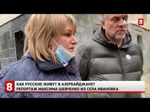 Как русские живут в Азербайджане? Репортаж Максима Шевченко из села Ивановка