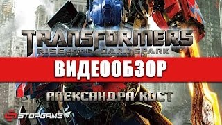 Обзор игры Transformers: Rise of the Dark Spark