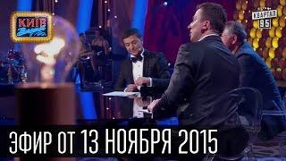 Вечерний Киев - Розыгрыш Владимира Зеленского,