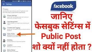How To Public Post Setting On FACEBOOK | Public Post Setting On Facebook 2019