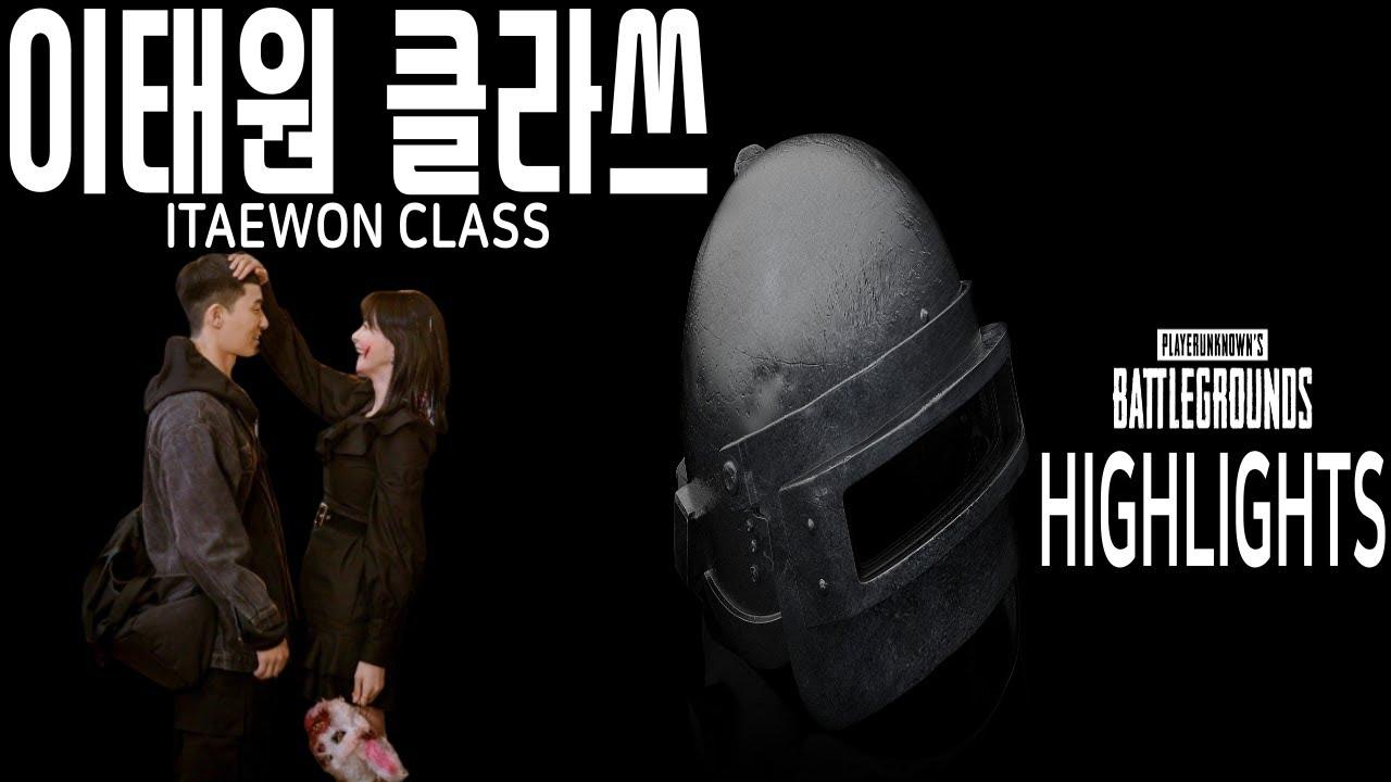 이태원 클라쓰  킬 하이라이트