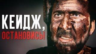 Странный Николас Кейдж, Человек-невидимка и новый фильм Нолана – Новости кино