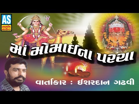 Maa Momai Na Parcha || Momai Maa Ni Varta || Ishardan Gadhvi || The Real Story Of Momai Maa