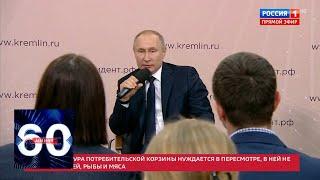 Путин потребовал пересмотреть структуру потребительской корзины. 60 минут от 22.01.20