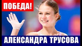 Фигурное катание Александра Трусова с личным рекордом выиграла короткую программу на Скейт Америка