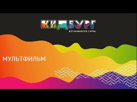 Приключения Стёпы. КидБург Нижний Новгород