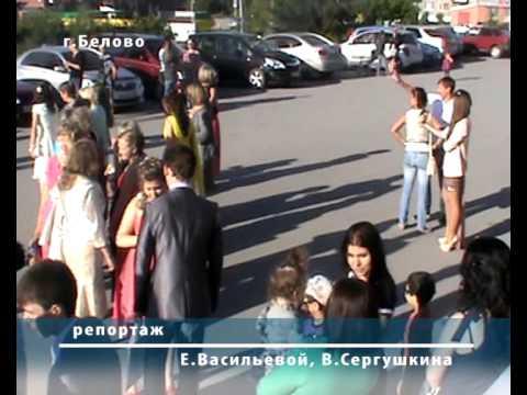 Городские новости 28 06 13 Белово Омикс
