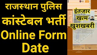 Rajasthan Police 2019 बधाई हो 🎉🎊 Online Form Date // Rajasthan Police New Vacancy 2019 / Constable