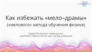 Андрюшечкин С. М. | Как избежать «мело-драмы» («мелового» метода обучения физике)