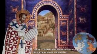 Тайна последних времён: книга пророка Даниила.