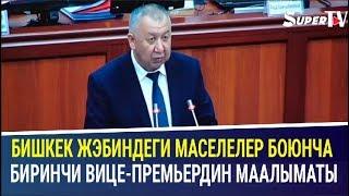 Биринчи вице-премьердин Бишкек ЖЭБи боюнча маселе тууралуу баяндамасы