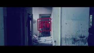 """Трейлер хоррора """"НОЧЁВКА"""" от проекта БЛОГЕРЫ-ДЕТИ"""