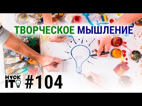 Вопрос: Как стать творческим мыслителем?