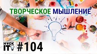 Как развить творческое мышление за 5 простых шагов часть 1
