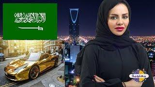 حقائق مدهشة لا تعرفها عن السعودية !