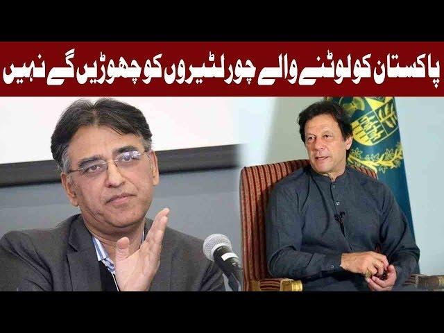 We Will Not Forgive The Corrupt People of Pakistan: Asad Umar | 13 December | Express News