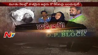 Cold War Between Rowdy Sheeters in Hyderabad ||  NTV