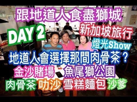 兩公婆食在新加坡 ~ Day 2 跟地道人食盡獅城…地道人會選擇那間肉骨茶?金沙賭場、魚尾獅公園、肉骨茶、叻沙、雪糕麵包、沙爹