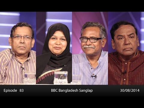 BBC Bangladesh Sanglap, Dhaka, 30-Aug-2014, Series III - Ep 83
