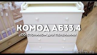 пеленальный столик Lel AB 33.4 обзор