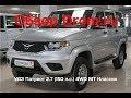 УАЗ Патриот 2019 2.7 (150 л.с.) 4WD MT Классик - видеообзор