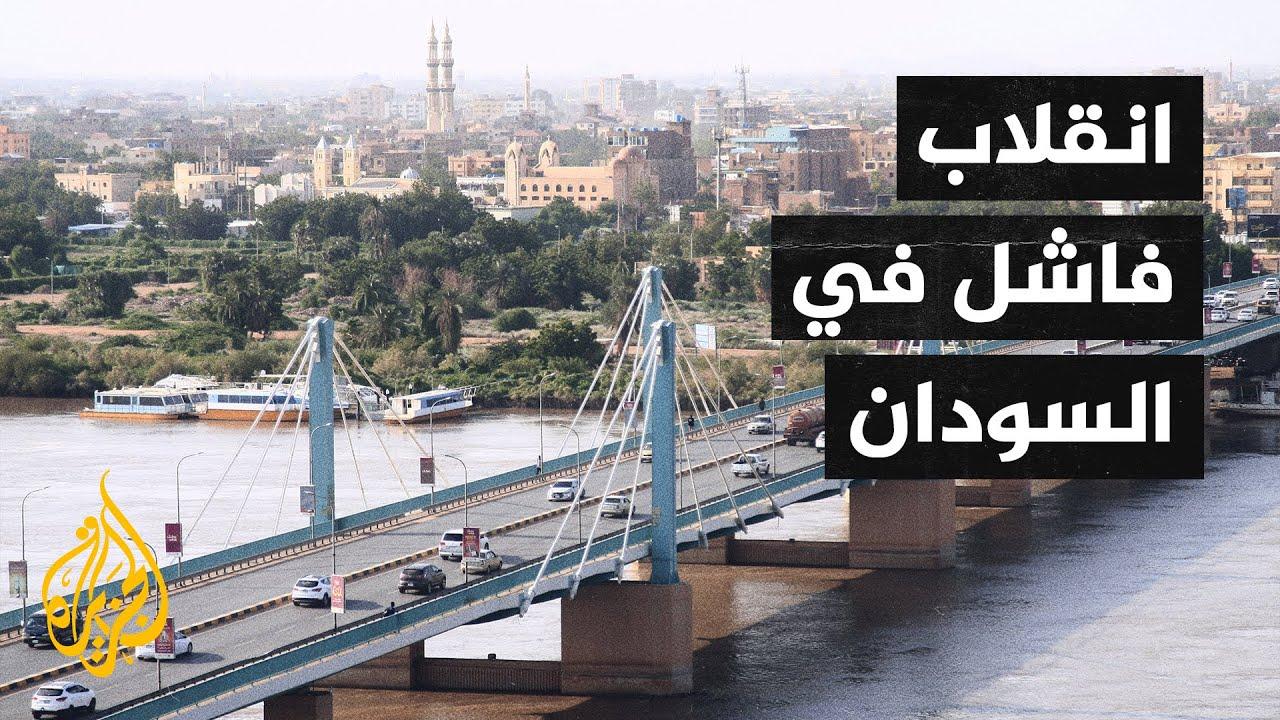 محاولة الانقلاب والتحديات التي تواجه السلطات السودانية  - نشر قبل 4 ساعة
