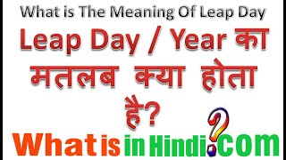 What is the meaning of Leap Day in Hindi | Leap Year ka matlab kya hota h Leap का मतलब क्या होता है