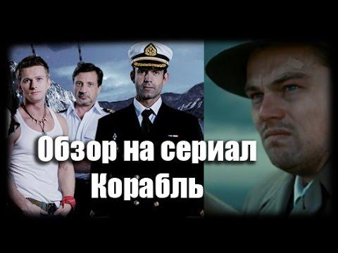 Корабль: мы будем идти на свет!