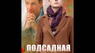 Подсадная утка, 1-4 серия ,сериал, смотреть онлайн анонс на канале Россия 1 17 декабря  2016