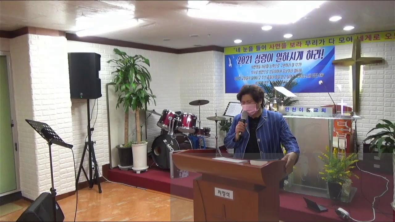 유튜브간증 인천이룸교회 하나님병원님의 라이브 방송