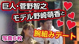 巨人・菅野智之、モデル野崎萌香と腕組みデート【写真6枚】