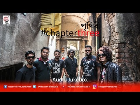 Chapter three | Prithibi New Album | Bangla Band