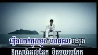 ហេតុផលស្នែហ៍ ច្រៀងដោយ លោក ព្រាប សុវត្ថិ(ភ្លេងសុទ្ធ) het phol sneh by Preab Sovath(Karaoke)