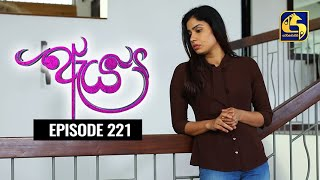 Aeya Episode 221 || ''ඇය '' || 17th January 2021 Thumbnail