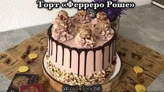 Торт ФЕРРЕРО РОШЕ торт выпечка vkusno eda kulinariya recepis рецепт кондитер тортик вкус