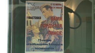 ''Вами гордится Пинск''. К 75-летию освобождения города – выставка в Музее Белорусского Полесья