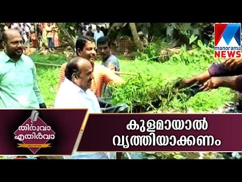Kodiyeri always ready to remove the waste |Thiruva Ethirva | Manorama News