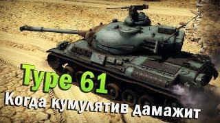 Type 61 Обзор в War Thunder | Когда кумулятив дамажит!