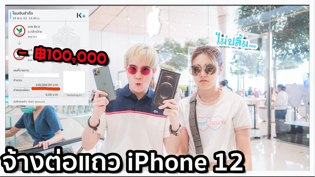 """จ้างคน """"100,000 บาท"""" ไปต่อคิวซื้อ iphone 12 ให้"""